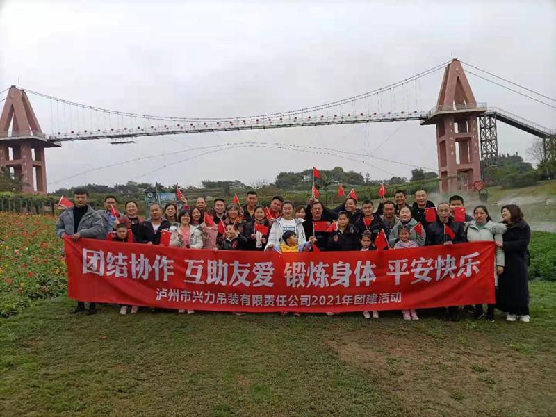 泸州市兴力吊装有限责任公司2021年团建活动