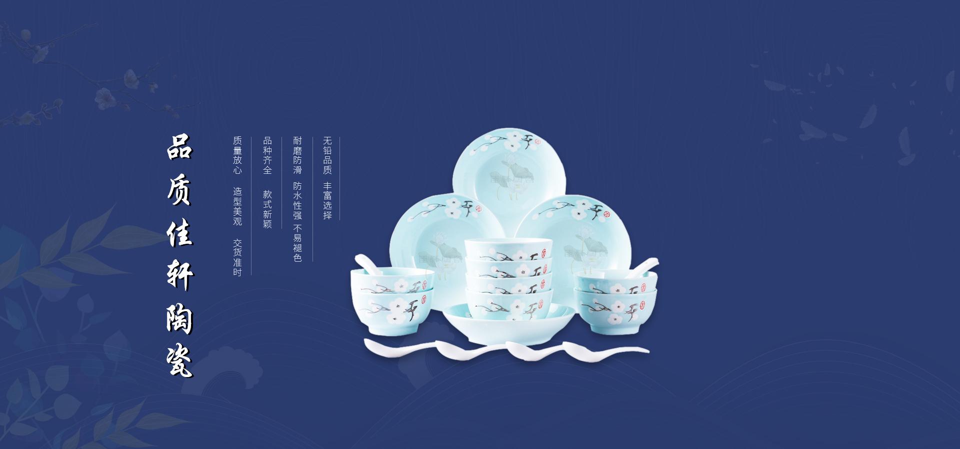 西安陶瓷盘
