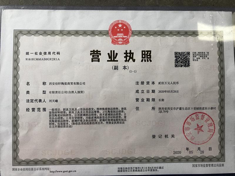 西安佳轩陶瓷营业执照