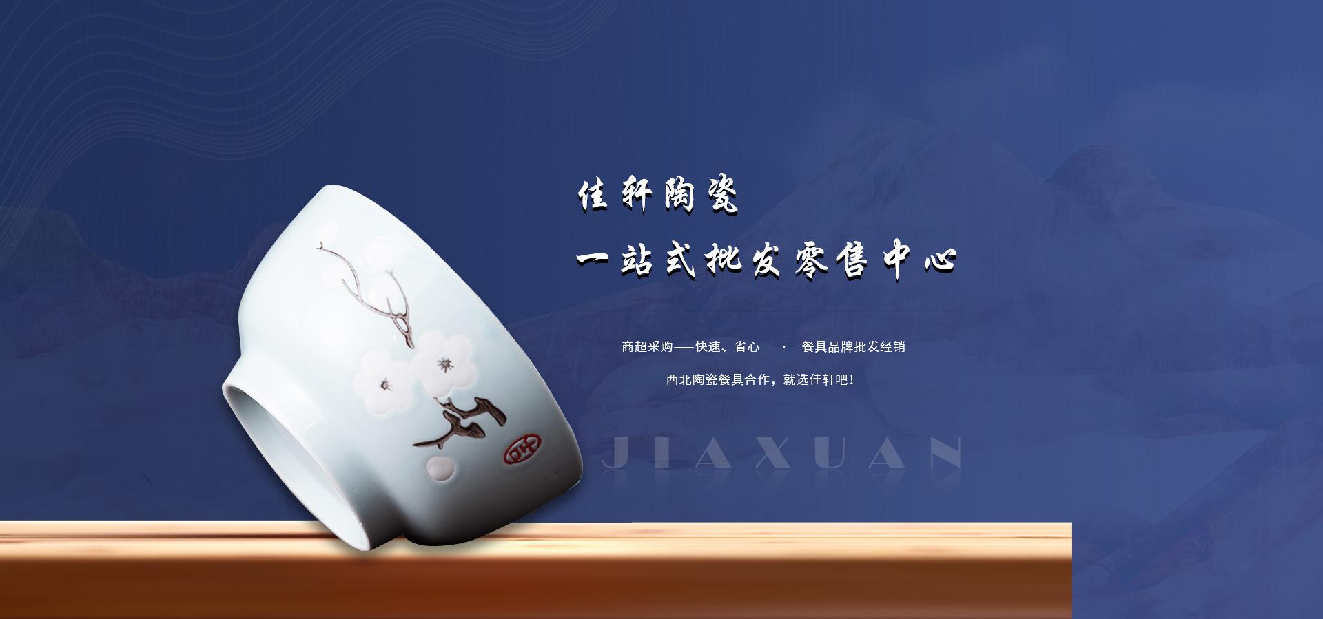 西安陶瓷碗