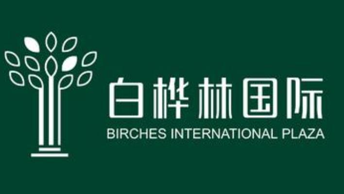 白桦林国际