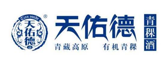 天佑德青稞酒公司