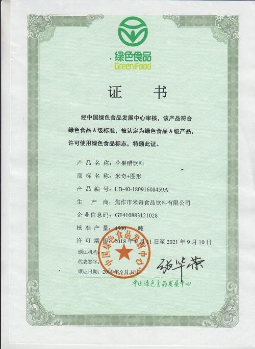 米奇食品饮料荣获绿色食品A级证书