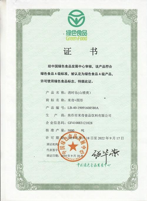 消时乐绿色食品A证级标准,被认定为绿色食品A级产品