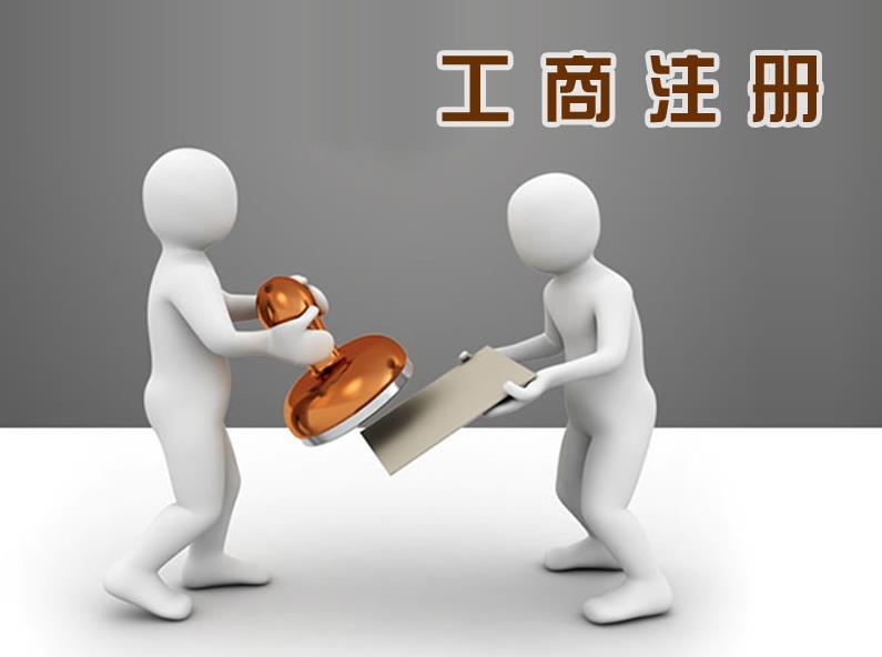 陇南工商注册