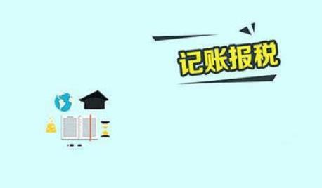陇南代账报税