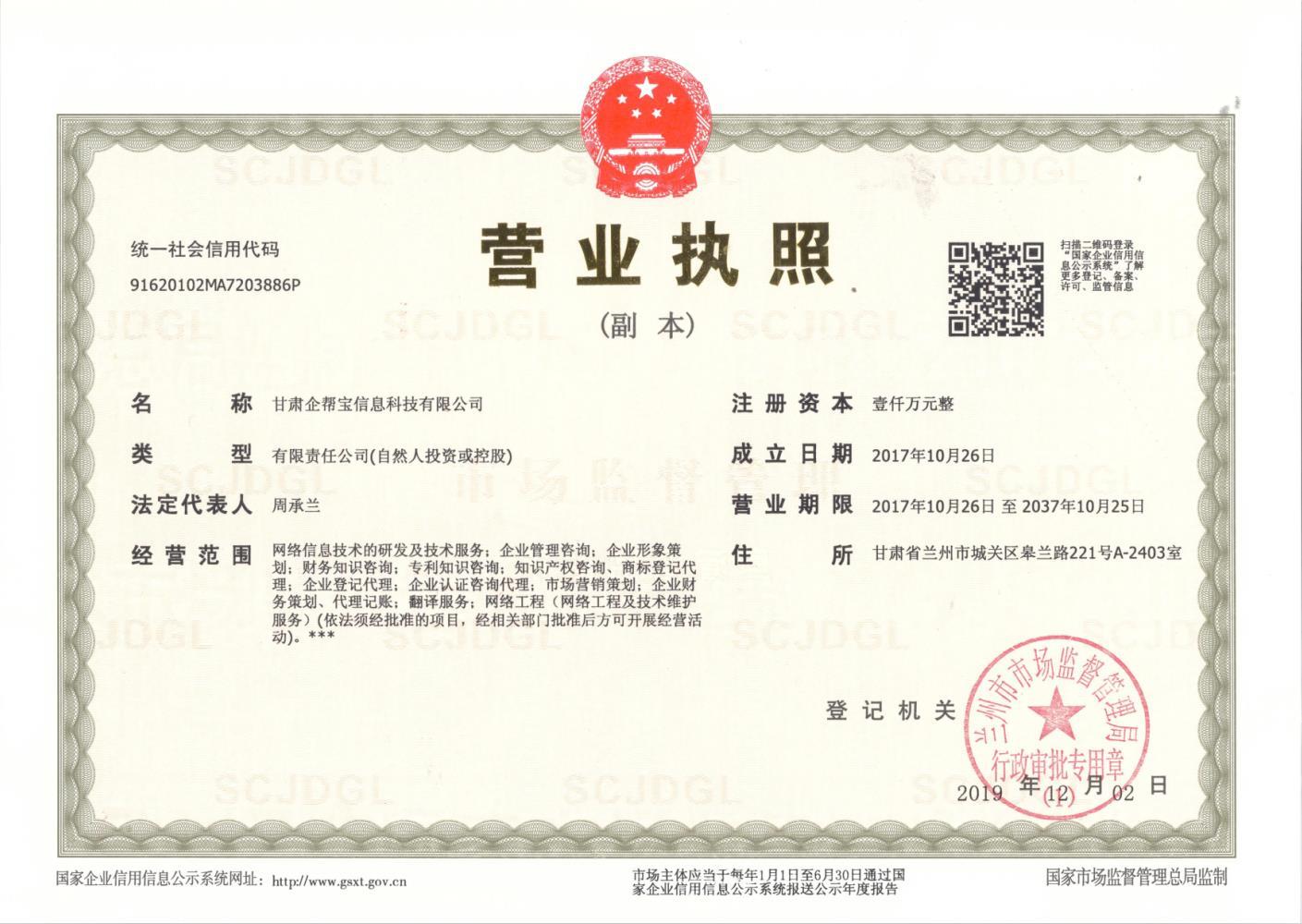 甘肃企帮宝信息科技有限公司荣誉资质