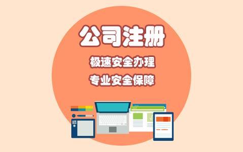 企帮宝财税告诉您办理公司注册要准备的材料是什么