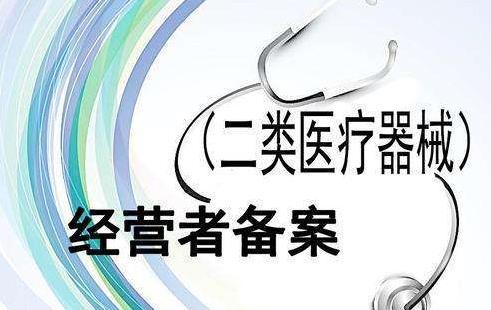 二类医疗器械备案