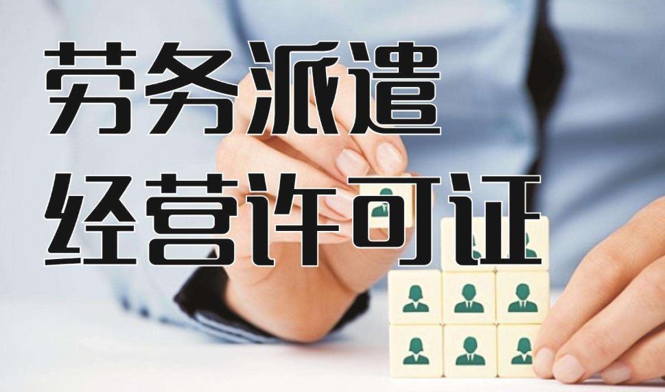 陇南劳务派遣经营许可证代办