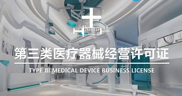 三类医疗器械许可证代办