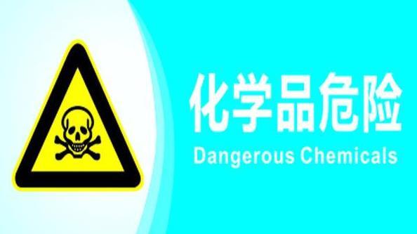 危险化学品经营许可证代办