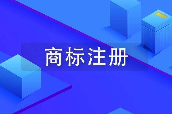 陇南商标版权注册