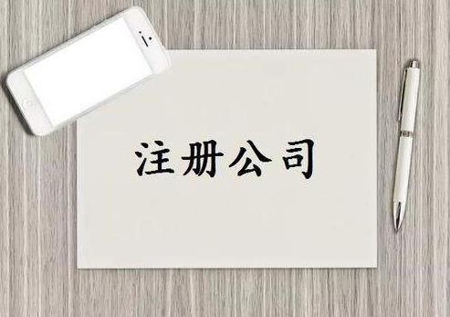 甘肃公司注册