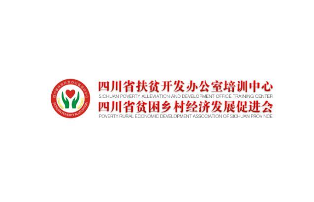 智然元素公司与四川省扶贫开发中心合作