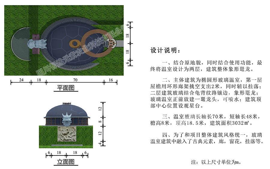 瑶池.牡丹城之鼍龙阁设计说明
