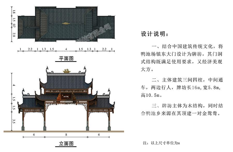 瑶池.牡丹城东大门设计说明