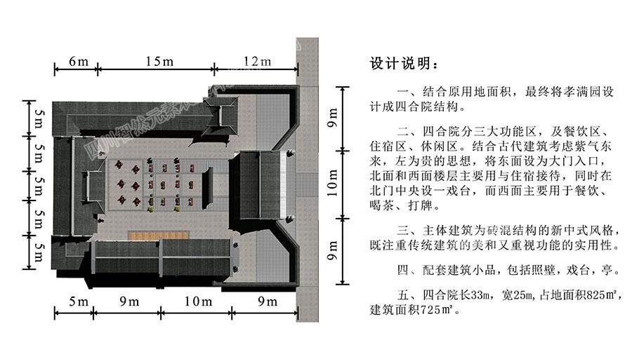1号农场(孝满园)设计说明