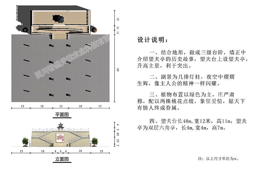 望夫台设计说明