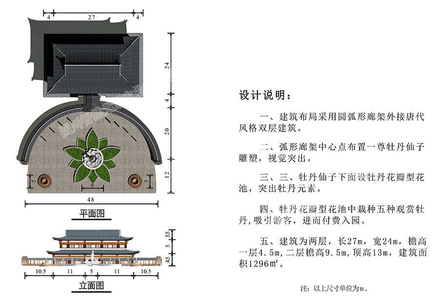 瑶池.牡丹城游客接待中心设计说明