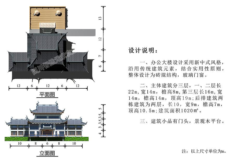 瑶池.牡丹城之国花岭办公大楼设计说明