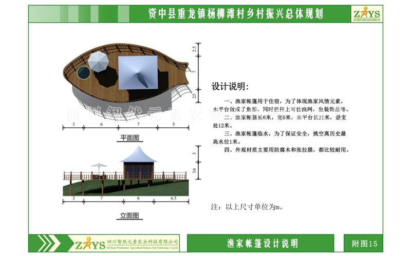 乡村规划设计