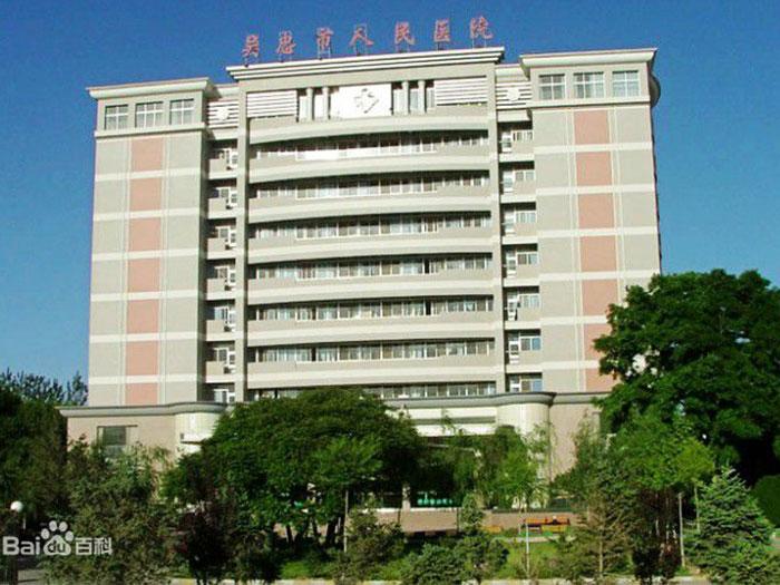 吴忠人民医院