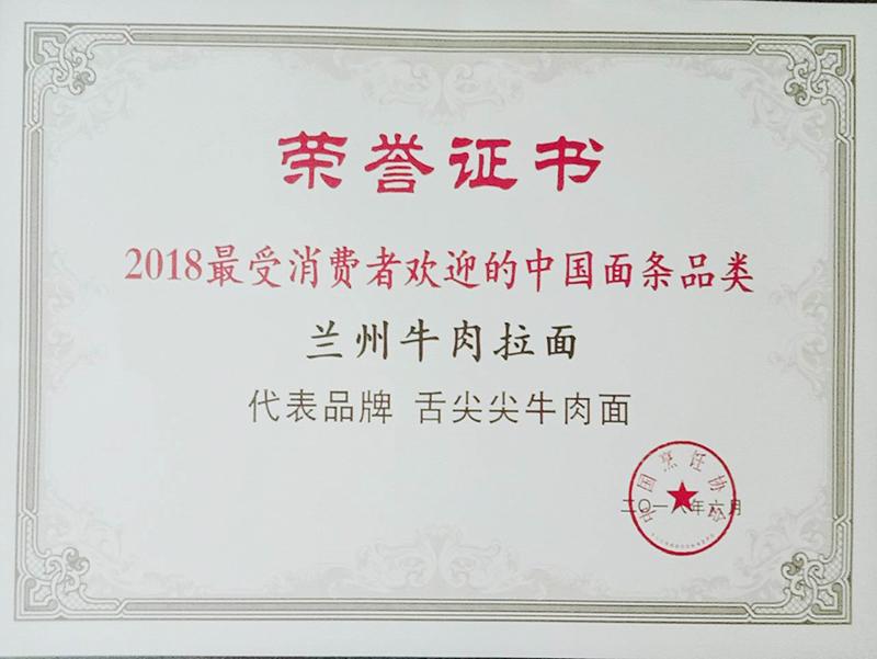 2018受消费者欢迎的中国面条品牌_兰州牛肉拉面代表品牌