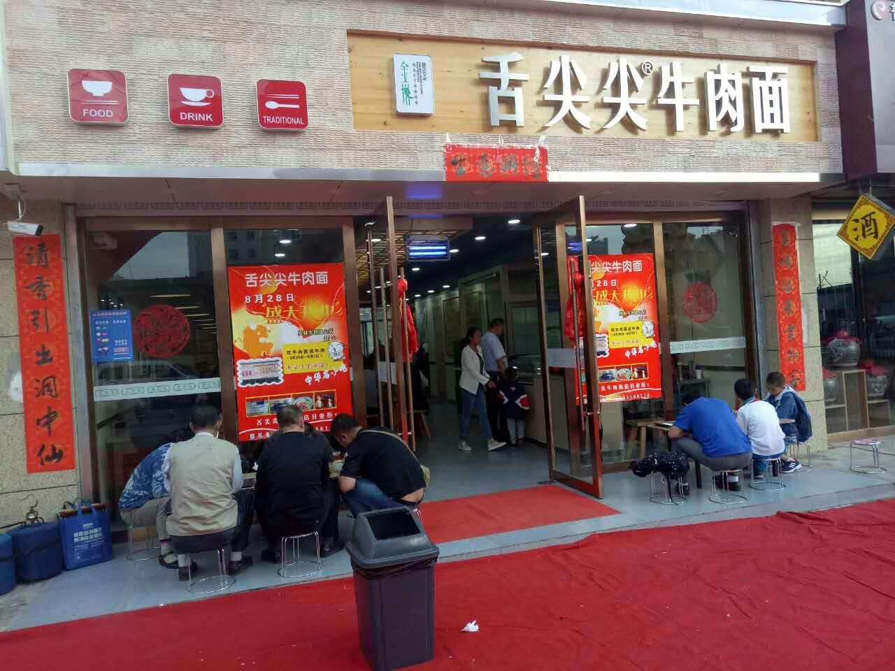 舌尖尖牛肉面武威三道巷店