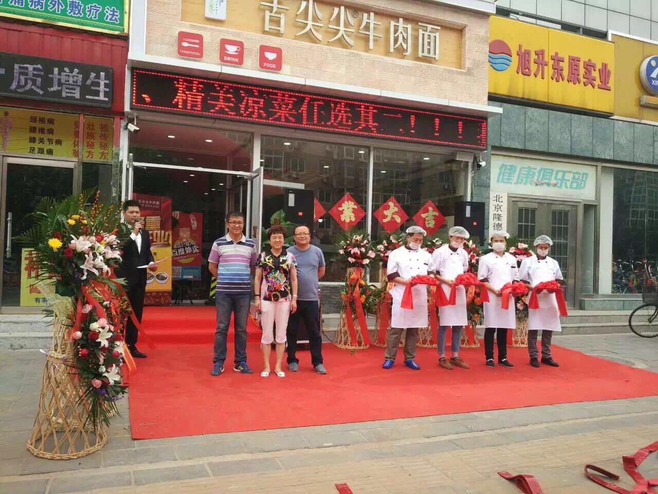 舌尖尖牛肉面北京怀柔店