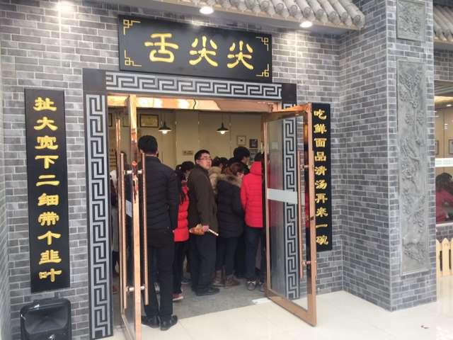 舌尖尖牛肉面静宁县店