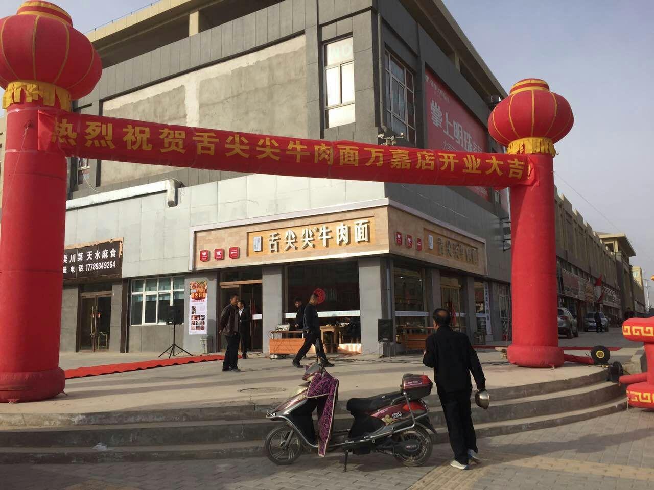 热烈庆祝舌尖尖牛肉面武威万嘉广场店隆重开业!
