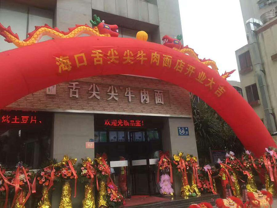 热烈庆祝舌尖尖牛肉面海口店隆重开业!