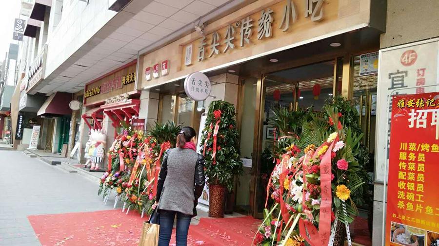 热烈恭祝舌尖尖传统小吃安宁金牛街店盛大开业!