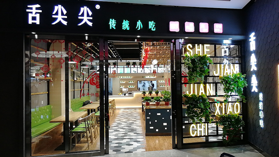 东欧世贸广场传统小吃店