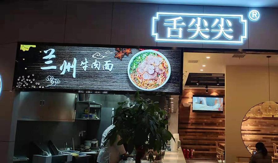 热烈庆祝舌尖尖牛肉面上海宝山天街店开业大吉!