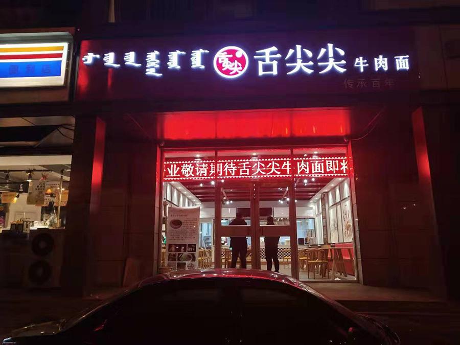 热烈庆祝舌尖尖牛肉面内蒙呼市新华大街店开业大吉!