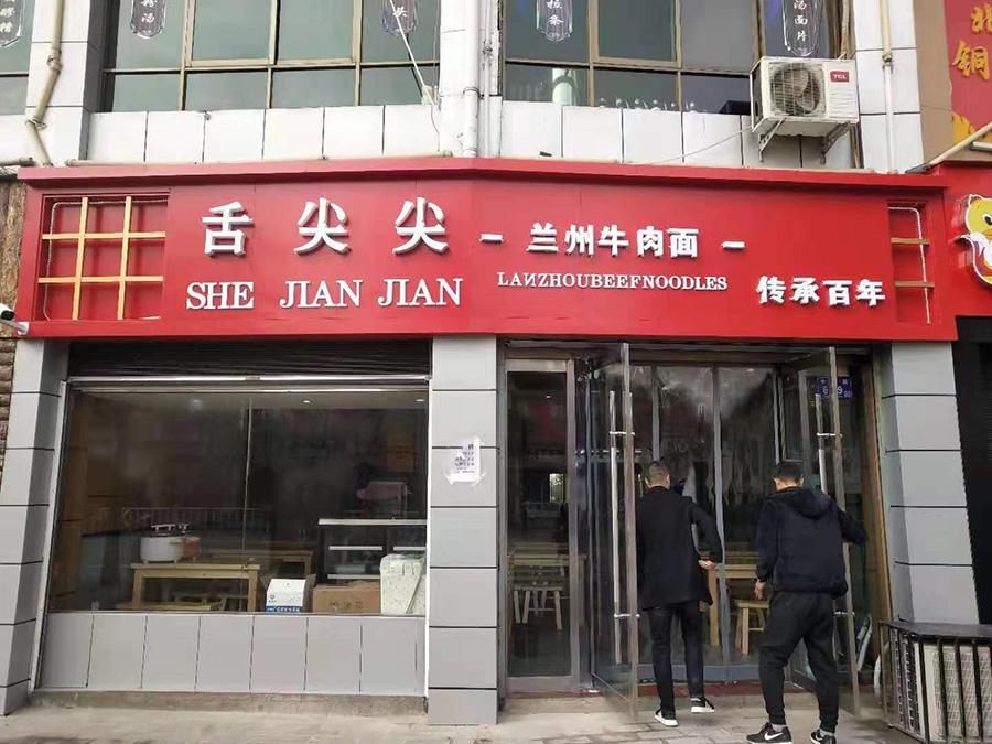 热烈庆祝舌尖尖牛肉面天水市清水镇店开业大吉!