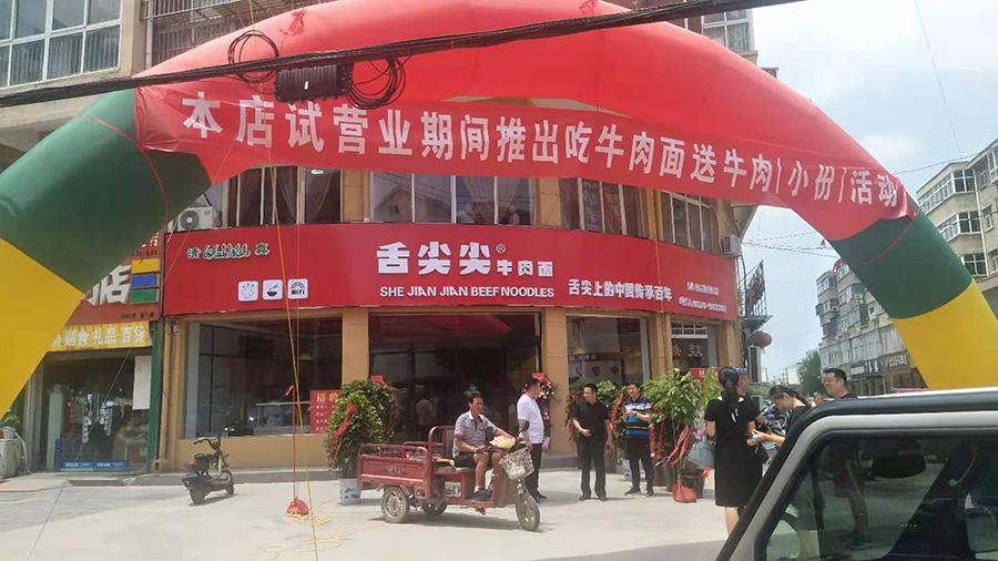 热烈庆祝舌尖尖牛肉面商丘睢县店开业大吉!