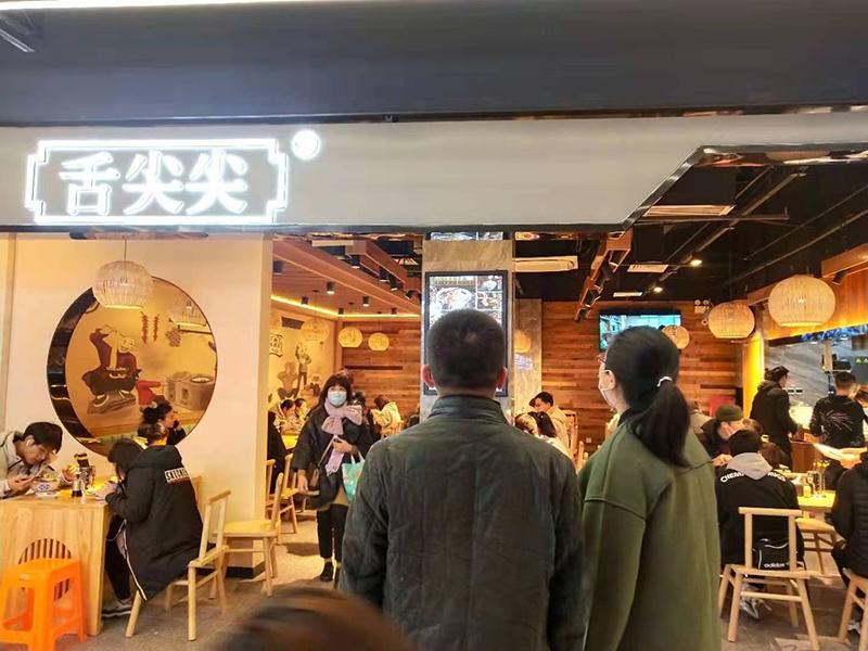【火爆店面】上海市普陀区品尊国际广场店