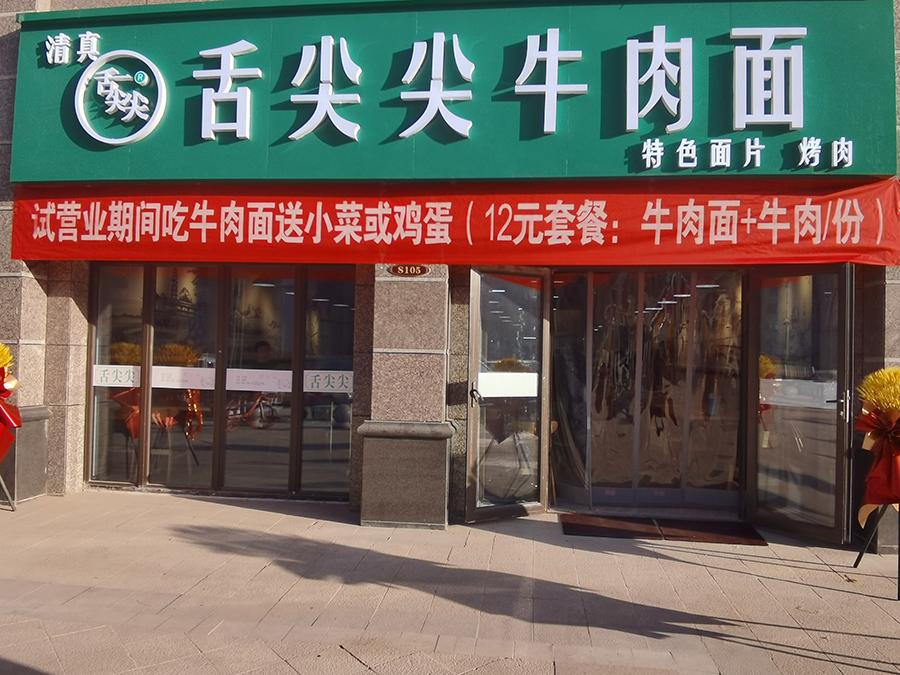 舌尖尖牛肉面兰州恒大帝景店开业