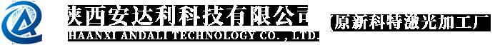 陕西安达利科技有限公司