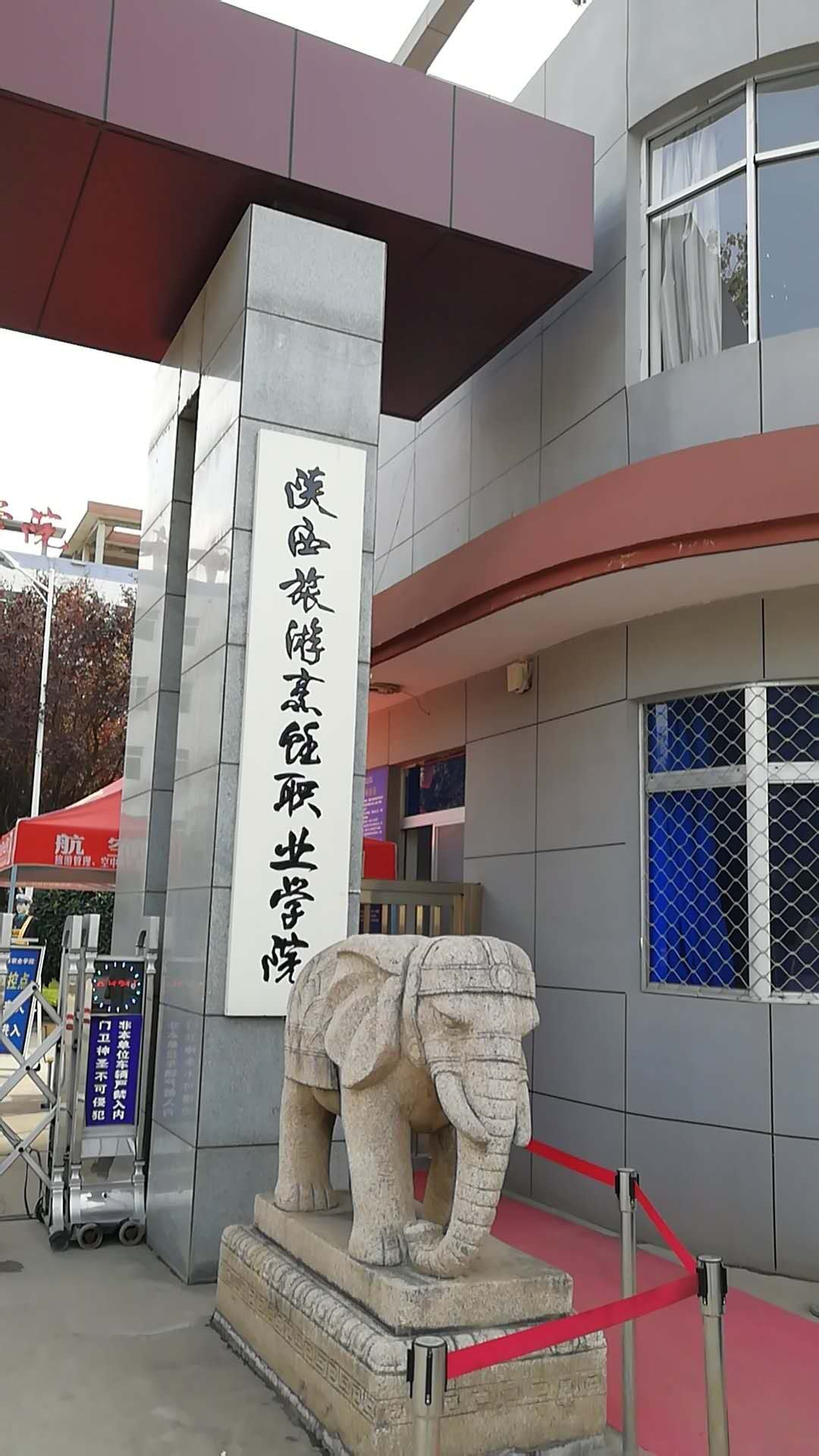 """中标""""陕西旅游烹饪学院学校高清视频监控项目"""""""