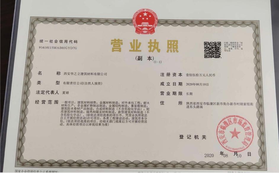 西安华之立建筑材料营业执照