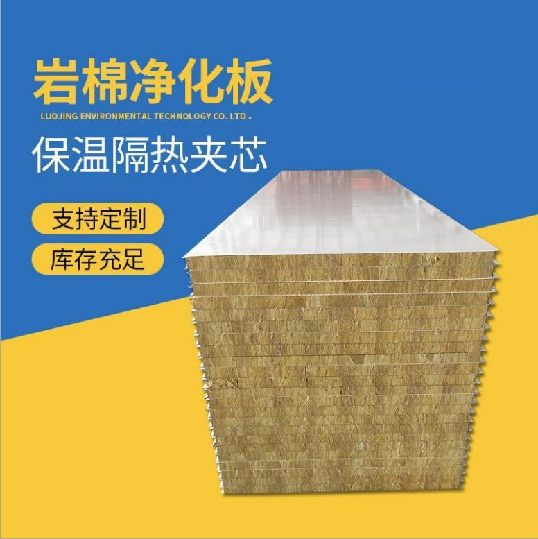 西安净化岩棉板生产