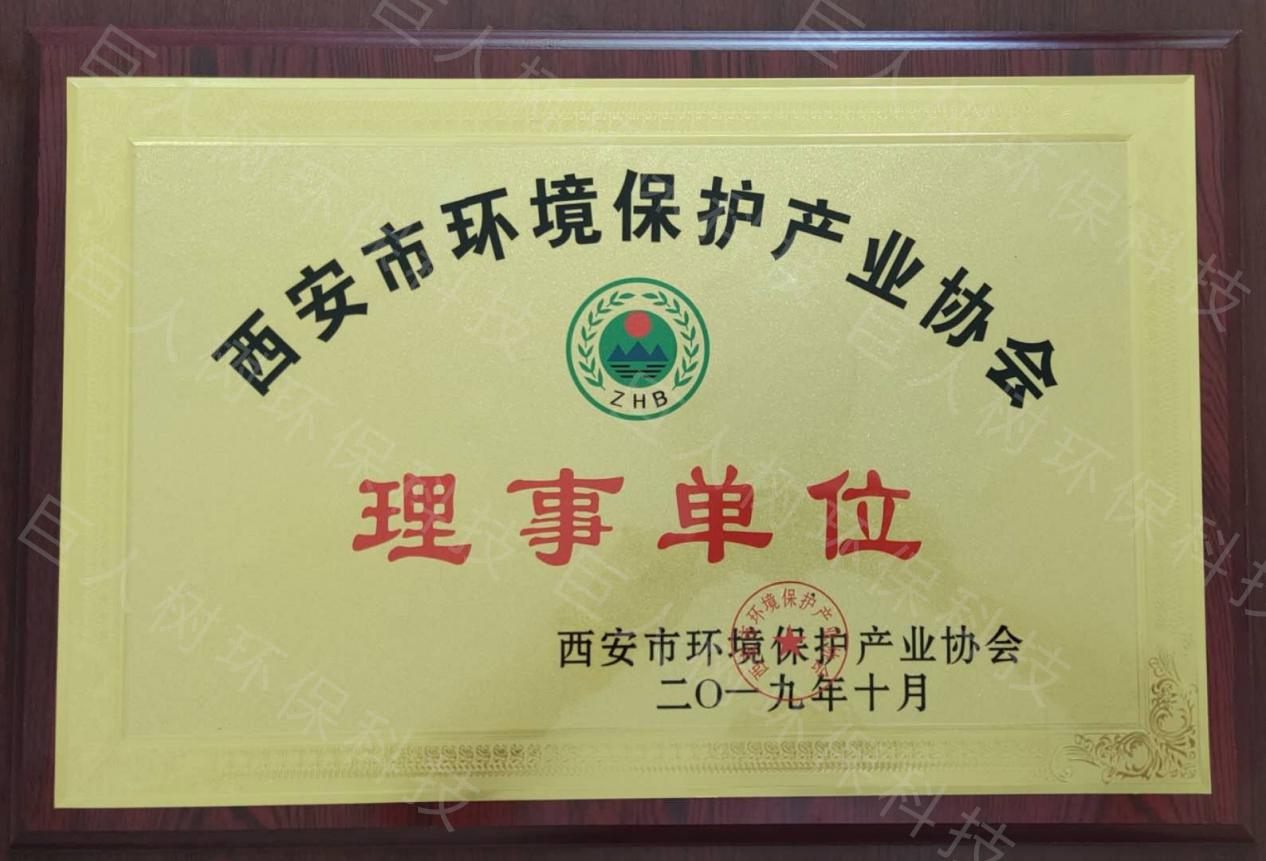 环保理事单位