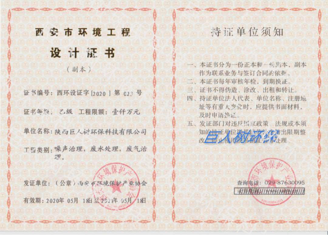 环保设计证书