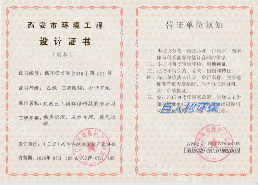保护施工证书
