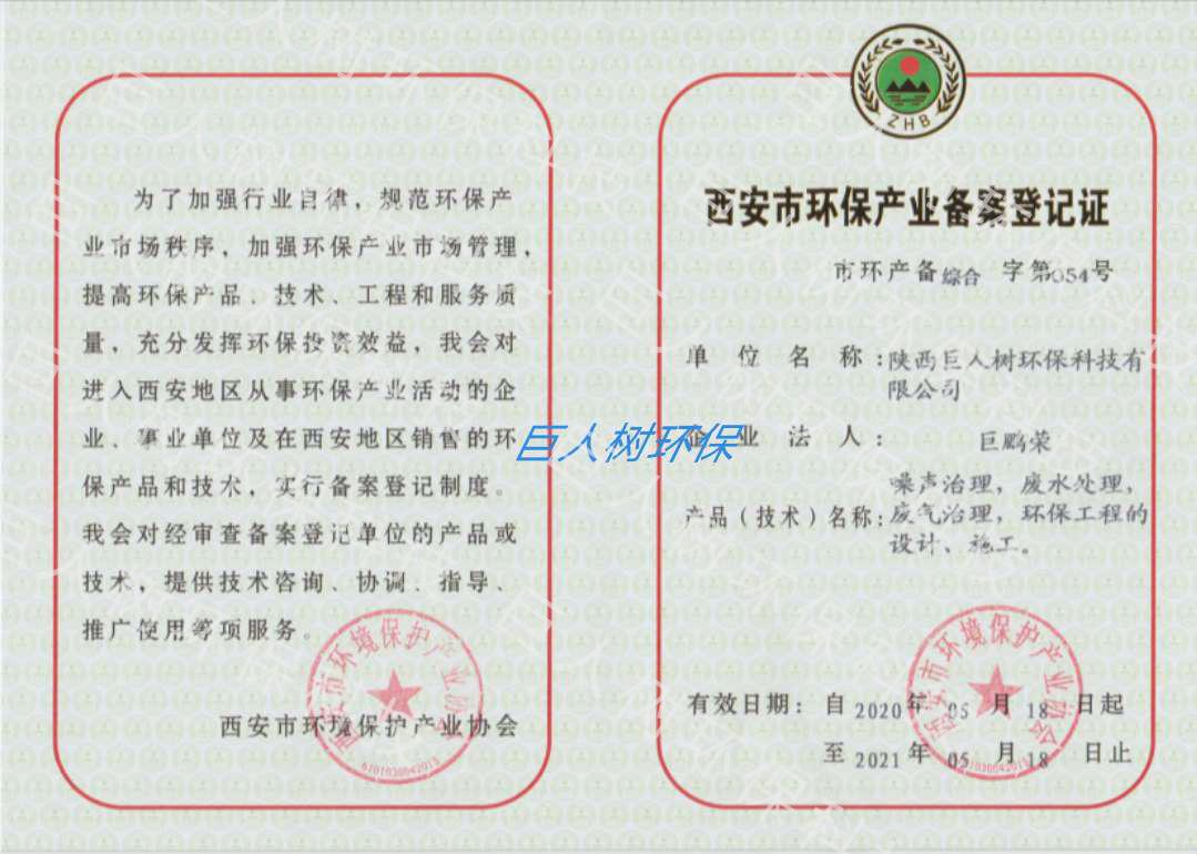 环保产业备案证