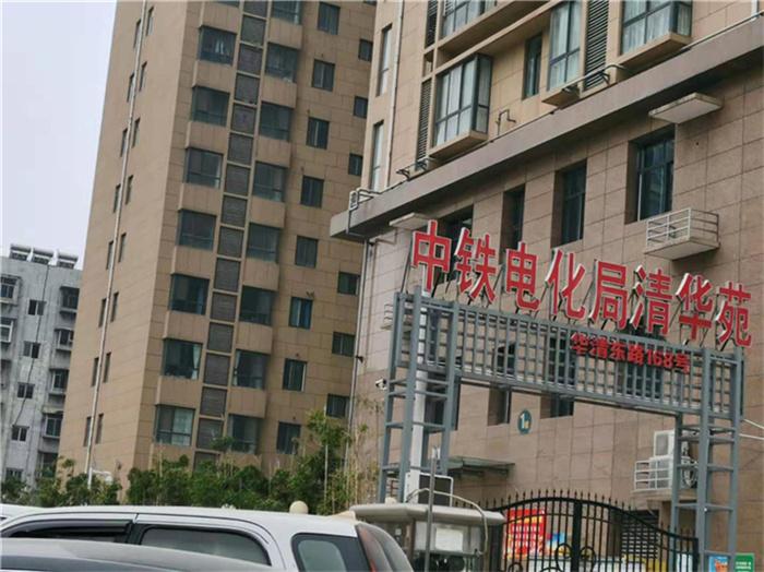 中铁电化局华清苑小区